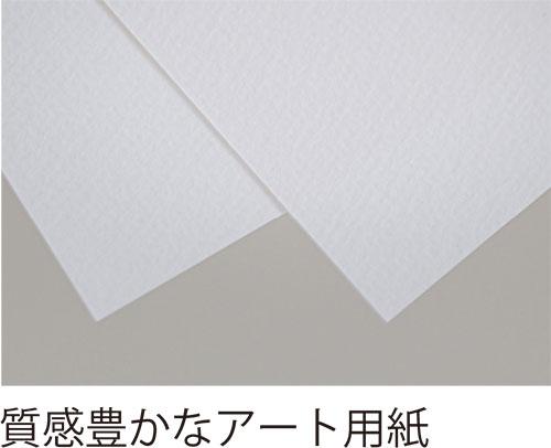 質感豊かなアート用紙