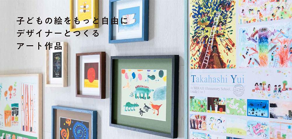 子どもの絵をもっと自由にデザイナーとつくるアート作品