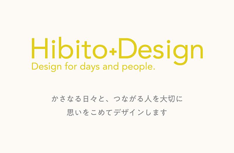 Hibito+Design かさなる日々と、つながる人を大切に思いをこめてデザインします